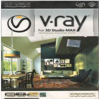 آموزش جامع V.ray - در سطوح مقدماتی و پیشرفته