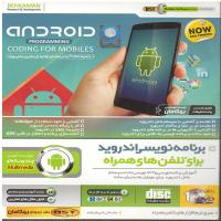 برنامه نویسی اندروید برای تلفن های همراه
