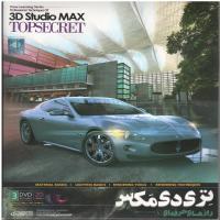 رازهای حرفه ای 3D MAX - به همراه نرم افزار نصب