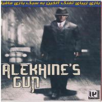 بازی alekhine\\