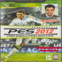 بازی X BOX - PES2012 با گزارش عادل فردوسی پور