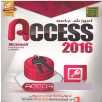 آموزش جامع Access 2016