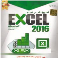 آموزش جامع Excel 2016