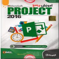 آموزش جامع Project 2016 - اورجینال