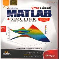 آموزش جامع Matlab + Simulink - اورجینال