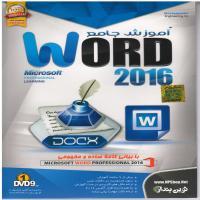 آموزش جامع Word 2016 - اورجینال