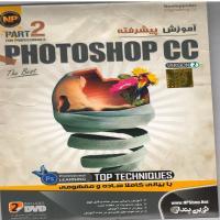 آموزش مقدماتی و متوسط Photoshop CC - Part 2 - اورجینال