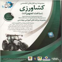 مجموعه نرم افزارهای تخصصی کشاورزی ( ساخت تجهیزات ) - اورجینال