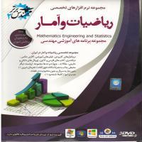 مجموعه نرم افزارهای تخصصی ریاضیات و آمار - اورجینال
