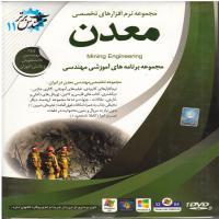 مجموعه نرم افزارهای تخصصی معدن -  اورجینال