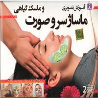 آموزش تصویری ماساژ سر و صورت و ماسک گیاهی - اورجینال