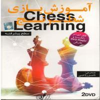 آموزش بازی شطرنج - سطح پیشرفته