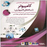 مجموعه نرم افزارهای تخصصی کامپیوتر ( شبکه های کامپیوتری ) - اورجینال