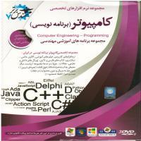 مجموعه نرم افزارهای تخصصی کامپیوتر ( برنامه نویسی ) - اورجینال