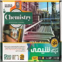 آموزش مهندسی شیمی - اورجینال