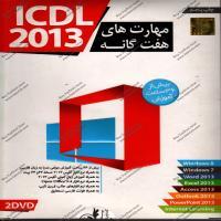 مهارت های هفت گانه ICDL 2013 - چاپ پنجم - اورجینال