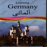 نرم افزار Learning Germany - آلمانی - اورجینال
