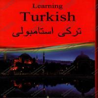 نرم افزار Learning Turkish - ترکی استامبولی - اورجینال