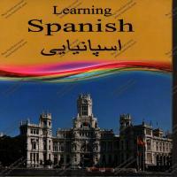 نرم افزار Learning Spanish - اسپانیایی - اورجینال