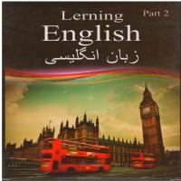 نرم افزار Learning English - زبان انگلیسی - Part 2 - اورجینال