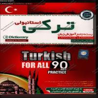 بسته جامع آموزش زبان ترکی استانبولی - مقدماتی تا پیشرفته - اورجینال
