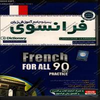 بسته جامع آموزش زبان فرانسوی - مقدماتی تا پیشرفته - اورجینال