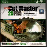 آموزش Cut Master 2D PRO - اورجینال