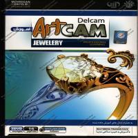 آموزشDelcam Art CAM - اورجینال