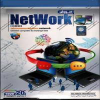 آموزش NetWork - آموزش به شیوه مالتی مدیا - اورجینال
