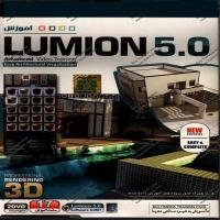 آموزش Lumion 5.0 - اورجینال