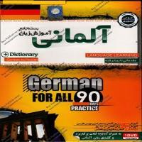 بسته جامع آموزش زبان آلمانی - مقدماتی تا پیشرفته - اورجینال