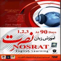 آموزش زبان نصرت 1.2.3 در 90 روز - انگلیسی - اورجینال