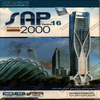 آموزش جامع SAP 2000 - آموزش به شیوه مالتی مدیا - اورجینال