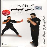 آموزش هنر رزمی کیو شو - مدرس: محمدرضا داوری - اورجینال