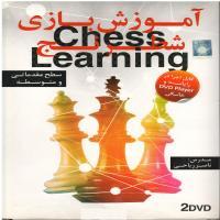 آموزش بازی شطرنج - سطح مقدماتی و متوسطه