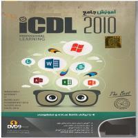 آموزش جامع ICDL 2010 - اورجینال
