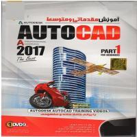 آموزش مقدماتی و متوسط AutoCAD 2017 - Part 1
