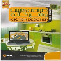 طراحی کابینت و آشپزخانه - اورجینال