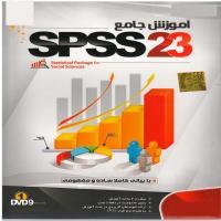 آموزش جامع SPSS 23 - با بیانی کاملا ساده و مفهومی - اورجینال