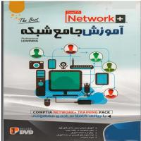 آموزش جامع شبکه - اورجینال