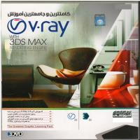 کامل ترین و جامع ترین آموزش V.ray