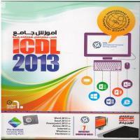 آموزش جامع ICDL 2013