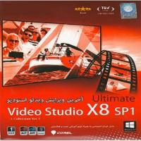 نرم افزار   Video Studio X8 SP1