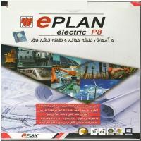 نرم افزار ePLAN electric P8 و آموزش نقشه خوانی و نقشه کشی برق