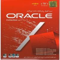 نرم افزار پایگاه داده اوراکل ORACLE Collection ver.2