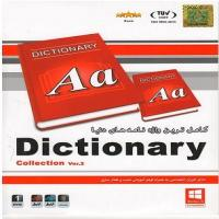 کامل ترین واژه نامه های دنیا Dictionary Collection ver.2