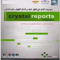 مجموعه کامل نرم افزار طراحی آسان گزارش های تعاملی Crystal reports Collection