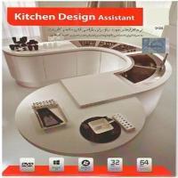 نرم افزار Kitchen Design Assistant - نرم افزارهای مورد نیاز برای طراحی آشپزخانه و کابینت