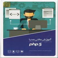 آموزش مالتی مدیا php5
