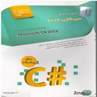 آموزش جامع Microsoft C# 2012 - سطح پیشرفته